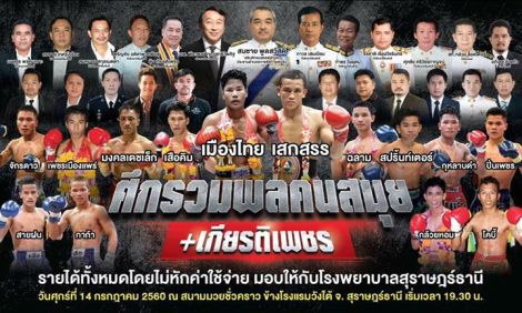 Surat Thani - Thailand , Big Fight Thai Boxing.
